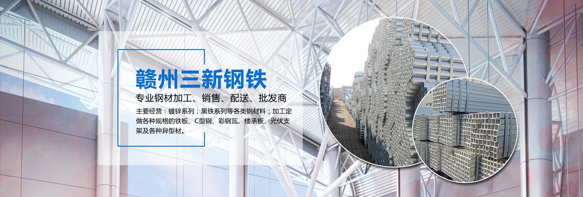 赣州钢结构